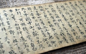 Old hand scroll passed down for generations at Suzuki Family has stories on Matagi. It's regarded as a proof of a permission for the family to work as Matagi.