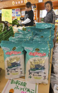 "Hokkaido rice ""Fukkurinko"" in a special package with a Shinkansen picture is sold at the farmer's market of Agricultural Corporative (JA) Shin-Hakodate"