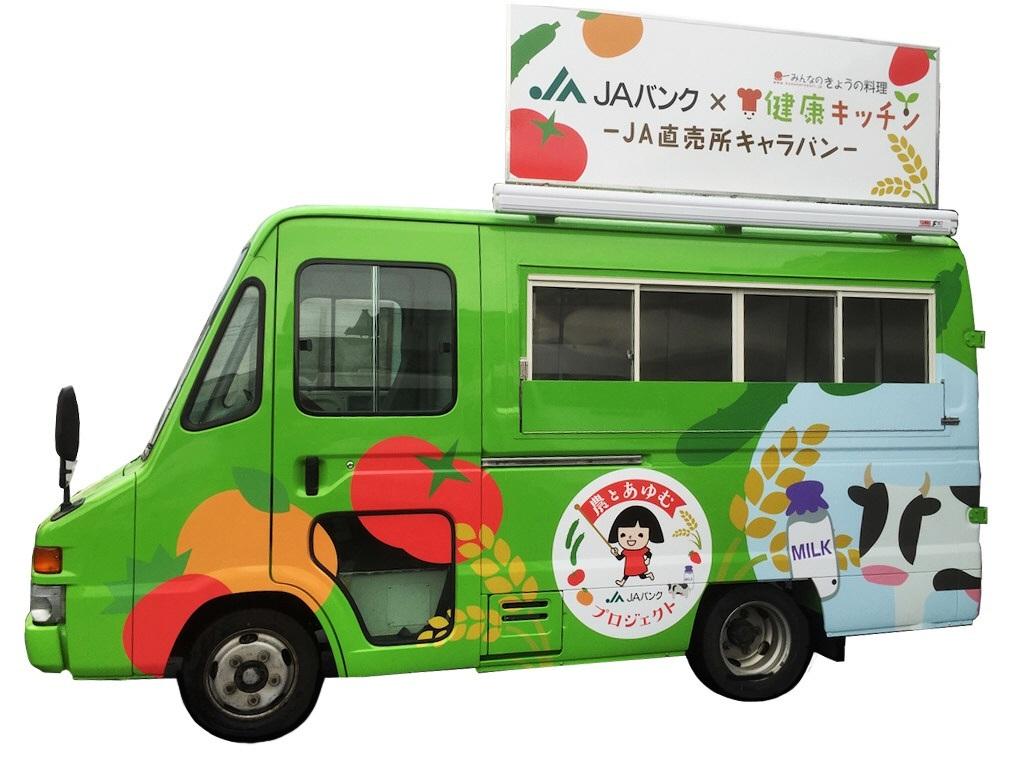 News Ja Bank S New Project Named Caravan Mobile Kitchen