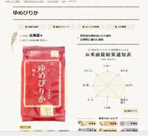 Viewers can learn specific qualities of best rice brands from 47 prefectures at a glance.