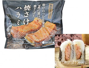 Lawson has raised price of onigiri filled with grilled salmon.