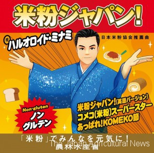 """""""Komeko JAPAN!"""" by HAL-O-ROID Minami is included in a CD album released on Dec. 13."""