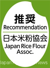 A new label certified as gluten-free (above) and another adopting the agriculture ministry's rice flour product labeling guidelines (below).