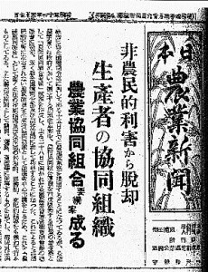 The article of the Nihon nogyoshinbun (The Japan Agricultural News) reporting that government answer and essence draft (second draft) was created but to be refused by GHQ.