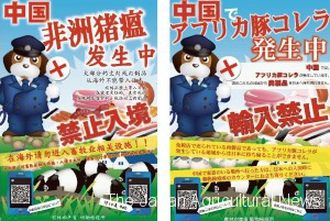 Japan's new poster campaign highlights risks of infected pork imports from China in two languages – the Japanese and the Chinese.