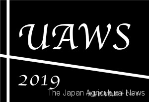 Tokyo's Nerima Ward unveiled logo for 2019 Urban Agriculture World Summit.
